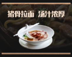 食品生鲜方便速食拉面小程序封面图海报