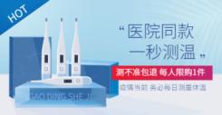 防疫医疗用品体温计促销海报banner