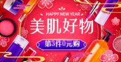 精致年货节美妆促销海报banner