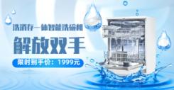 家电洗碗机促销海报banner