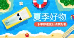 夏上新美妆促销海报banner