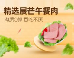 食品生鲜午餐肉小程序封面图海报
