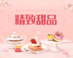 食品甜品蛋糕点心浪漫小程序封面图海报