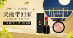 中秋节/美妆礼品/满送海报banner