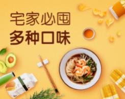 食品生鲜泡面速食小程序商城封面海报