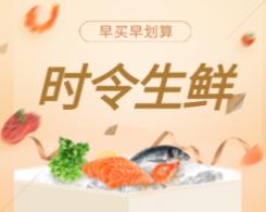 食品生鲜海鲜小程序商城封面海报