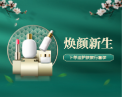美容美妆中国风小程序商城封面海报