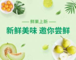 食品生鲜水果小程序封面图海报