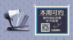 美发/实景简约/预约信息/banner横图