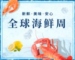 食品生鲜海鲜虾蟹小程序封面图海报