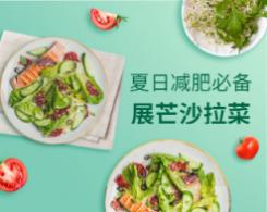 食品生鲜沙拉小程序商城封面海报