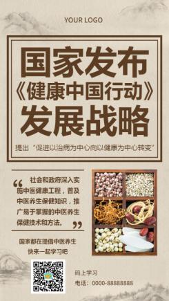 养生保健社会热点健康中国发展战略海报