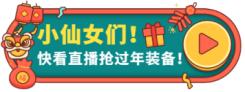 年货节直播入口胶囊banner
