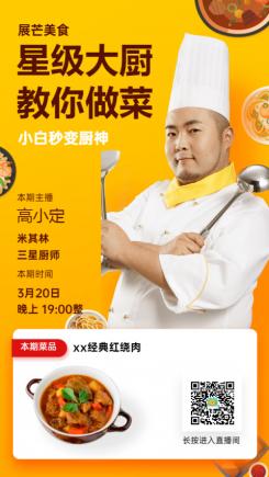 餐饮美食探店直播海报