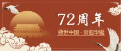 71周年中国风国庆公众号首图海报