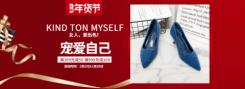 年货节/春节/鞋靴/女鞋/高跟鞋/奢华时尚海报banner