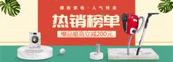数码/家电/热销榜单/清新/shopee/海淘/电商海报banner