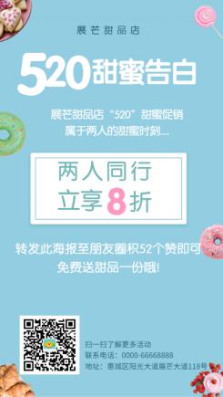 奶茶/周年店庆/手机海报