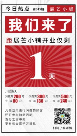 双十一简约喜庆开业倒计时手机海报