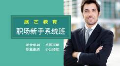 职业素养办公面试课程封面海报