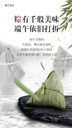 端午节餐饮中国风促销海报
