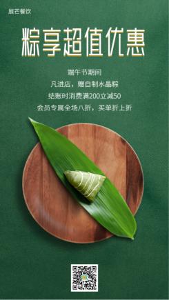 端午节餐饮促销实景海报