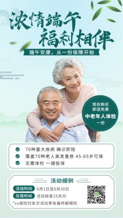 金融保险节日营销端午活动海报