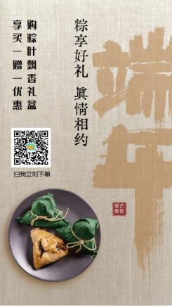 端午节中国风粽子促销海报