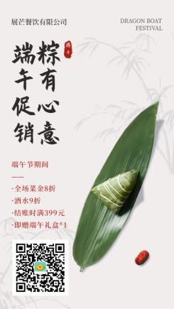 端午粽子礼盒餐饮促销海报
