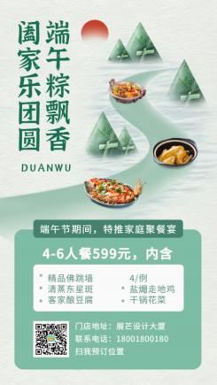 端午节聚餐菜单海报