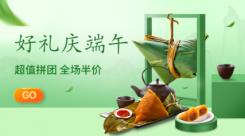 端午生鲜拼团小程序banner海报